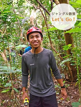 亜熱帯ジャングルウォーキング