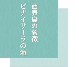 風車イチオシおすすめコース西表島「ピナイサーラの滝(滝つぼ&滝うえ)