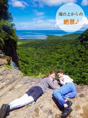 西表島ピナイサーラの滝ツアー滝うえからの絶景