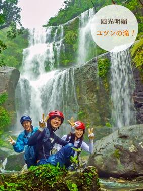 西表島・ユツンの滝ジャングルトレッキング&ケイビング滝の滝つぼ