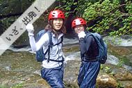西表島・ユツンの滝ジャングルトレッキング&ケイビング「ケイビング」