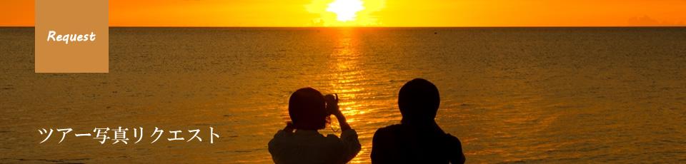 西表島カヌーツアー風車ツアー写真ご請求フォーム