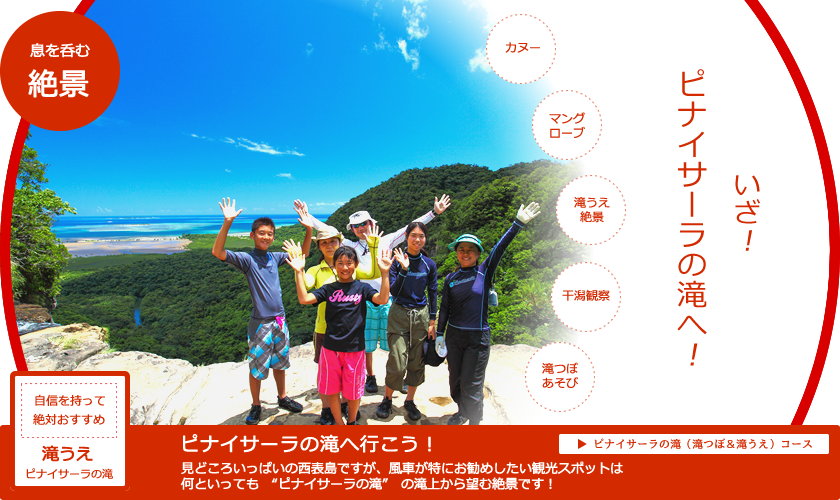 西表島カヌーツアー・ピナイサーラの滝