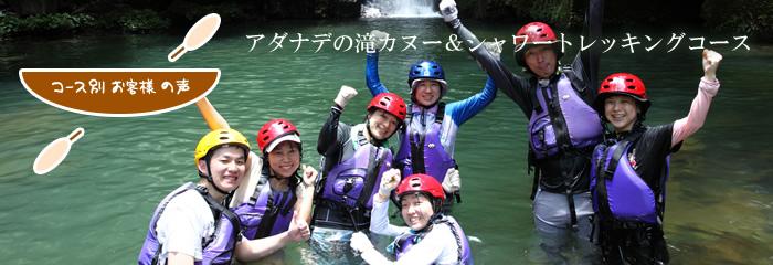 口コミ・アダナデの滝カヌー&シャワートレッキングコース