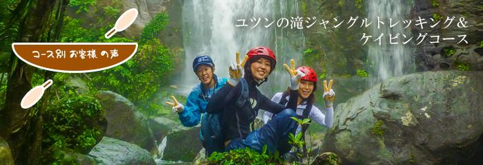 口コミ・ユツンの滝ジャングルトレッキング&ケイビングコース