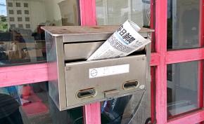 b_1406_西表島の新聞事情1