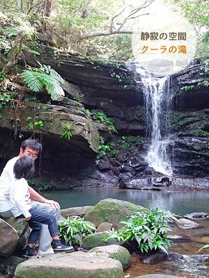 クーラ川カヌー&滝ツアー・パパと私