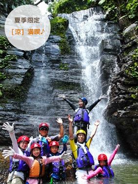 西表島・西表島・亜熱帯シャワートレッキング&キャニオニングツアー滝あそび