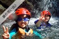 西表島・亜熱帯シャワートレッキング&キャニオニングツアー「わくわくランチ」