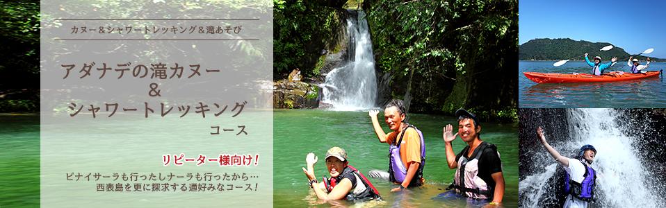西表島・アダナデの滝カヌー&シャワートレッキングツアー