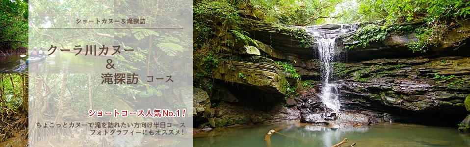 クーラ川、クーラ川カヌー&滝探訪ツアー