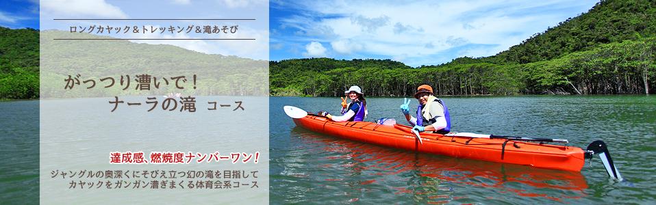 西表島・がっつり漕いで!ナーラの滝ツアー