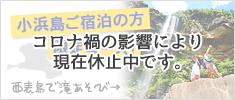 小浜島から西表島のツアーに参加する