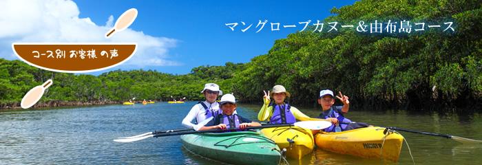 口コミ・カヌー&由布島観光コース