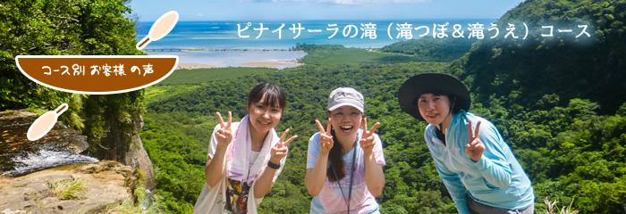 口コミ・ピナイサーラの滝(滝つぼ&滝うえ)コース