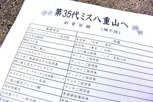 2014海びらき_19